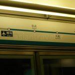 【香港を経由してマカオに上陸!】