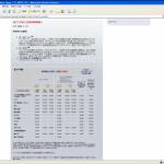 ノースウエスト航空/デルタ航空の特典航空券と考察