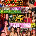 「アジアン王国 Vol.1」発売