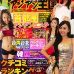 「アジアン王国 Vol.3」発売