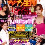 「アジアン王国 Vol.7」発売