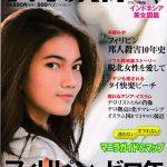 雑誌「アジアの真相」発売