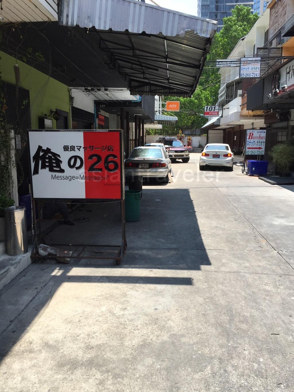 Bangkok Ore no 26 俺の26