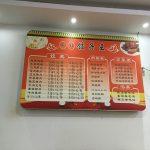 【中国河口、ホテル「吉慶大酒店」名物のポン引き来訪!】