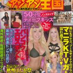 「アジアン王国 Vol.13」発売