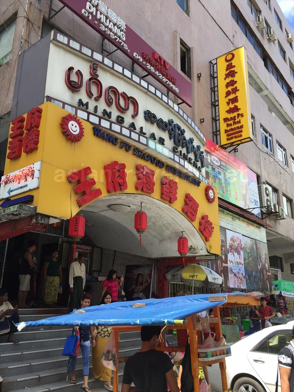 Yangon MINGALAR CINEMA
