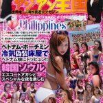 「アジアン王国 Vol.15」発売