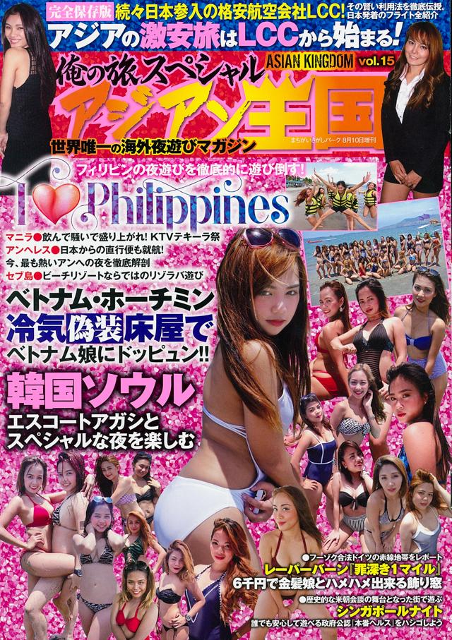 アジアン王国 Vol.15
